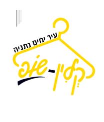 קלין שופ עיר ימים נתניה Logo